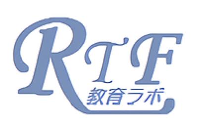 RTF教育ラボロゴ